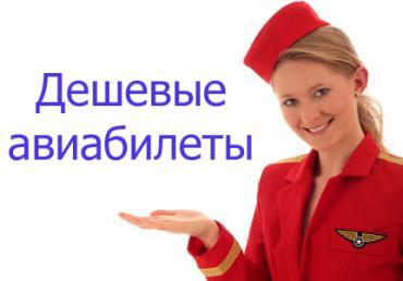 Акции, распродажи и спецпредложения авиакомпаний, скидки